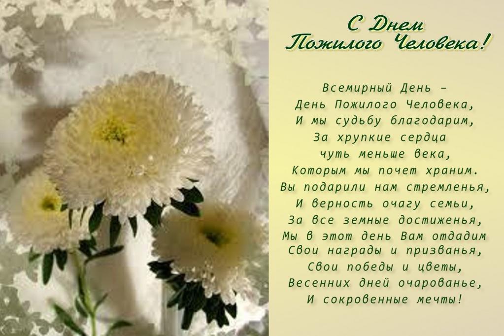 фото открытки к дню пожилого человека